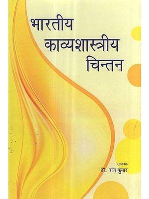 भारतीय काव्यशास्त्रीय चिन्तन - Philosophy of Indian Poetics