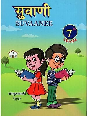 सुवाणी - Suvaanee (A Text Book for Seventh Level)