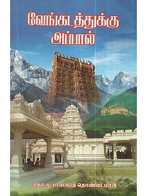 Beyond Venkatam (Tirupati in Tamil)