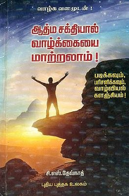 Life Can Be Changed by Spiritual Power (Tamil)