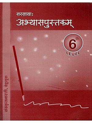 सरसायाः अभ्यासपुस्तकम् - Sarsaya Abhyasa Pustaka (Work Book for 6th Level)