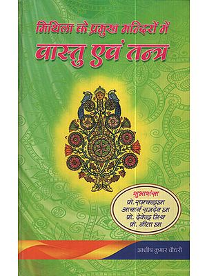 मिथिला के प्रमुख मन्दिरों में वास्तु एवं तन्त्र - Vastu and Tantra in the Temples of Mithila (Hindi)