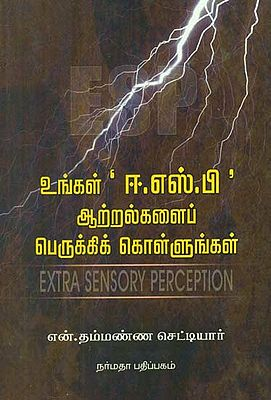Extra Sensory Perception Powers (Tamil)