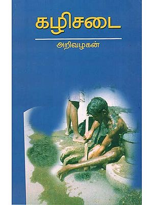 Kazhisadai in Tamil (A Novel)