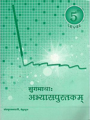 सुगमायाः अभ्यासपुस्तकम् - Sugmaya Abhyas Pustaka (Work Book for Fifth Level)
