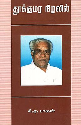 Thookkumara Nezhalil (Tamil)