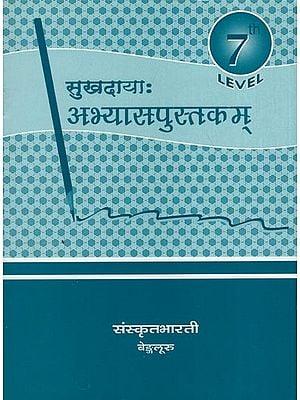 सुखदायाः अभ्यासपुस्तकम् - Sukhdaya Abhyas Pustaka (Work Book for Seventh Level)