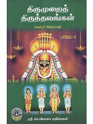 Sacred Places of Thirumurai (Part 6 in Tamil)