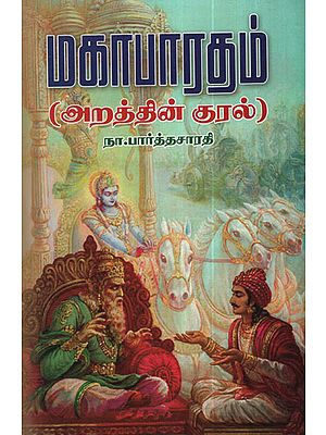 Voice of Dharma (Tamil)