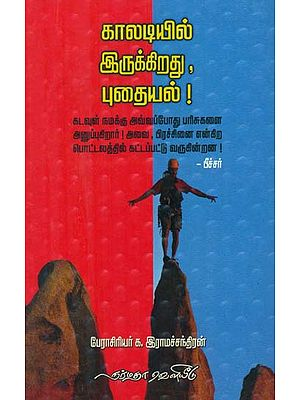 Motivating Essays (Tamil)