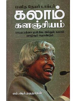 Biography of Dr. Abdul Kalam, The Genius (Tamil)