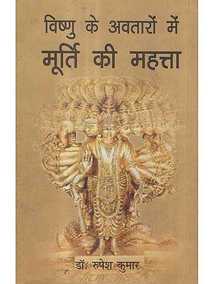 विष्णु के अवतारों में मूर्ति की महत्ता - Importance of Statue in the Incarnations of Vishnu
