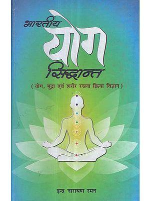 भारतीय योग सिद्धान्त (योग, मुद्रा एवं शरीर रचना क्रिया विज्ञान) - Indian Yoga Theory (Yoga, Posture and Anatomy)
