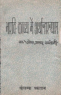 भारवि काव्य में अर्थान्तरन्यास - Arthantaranyasa in Bharavi's Poetry (An Old and Rare Book)