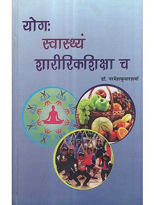 योग: स्वास्थ्यं शारीरिकशिक्षा च - Yoga: Health and Physical Education