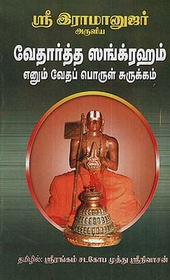 Vedhartha Snakraham (Tamil)