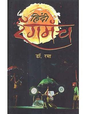 हिंदी रंगमंच - Hindi Theater