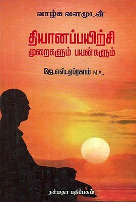 A Guide to the Ways of Meditation (Tamil)