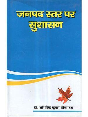 जनपद स्तर पर सुशासन - Good Governance at District Level