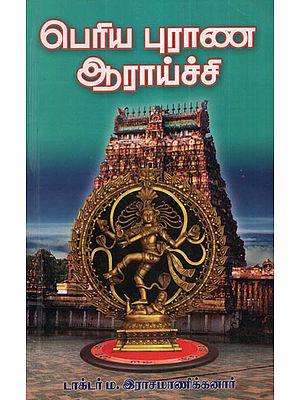 Periya Purana Aaraichi (Tamil)