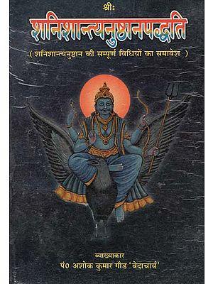 शनिशान्त्यनुष्ठानपद्धति: Shani Shantya Anusthan Paddhati