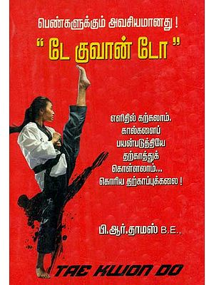 The Korean Martial Art (Tamil)