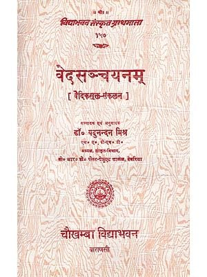 वेदसञ्चयनम् - Veda Sanchayana: A Collection of Vedic Hymns (An Old and Rare Book)