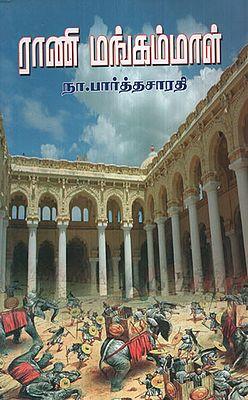 Rani Mangammal Sarithira Novel (Tamil)