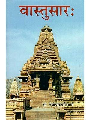 वास्तुसारः - Vastu Sara