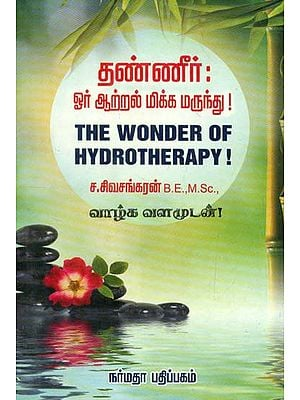 The Elixir of Life- An Informative Health Guide Revealing the Importance of Drinking Right Quantity of Water (Tamil)