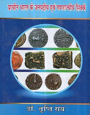 प्राचीन भारत के जनपदीय एवं गणराज्यीय सिक्के - District and Republic Coins of Ancient India