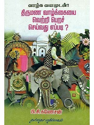 A Guide for Young Couple (Tamil)