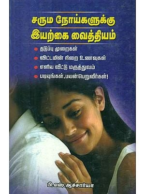 Nature Cure for Skin Diseases (Tamil)