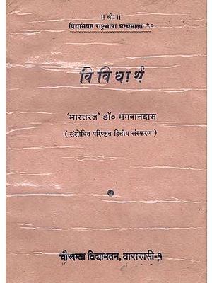 विविधार्थ - Vividdhart (An Old Book)