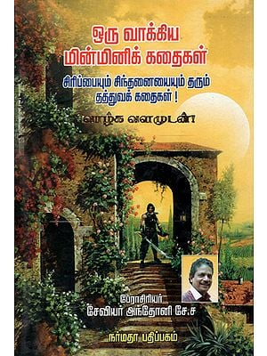 One Sentence One Story- Miniature Stories (Tamil)