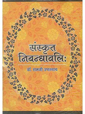संस्कृत निबन्धावलि: Essays in Sanskrit