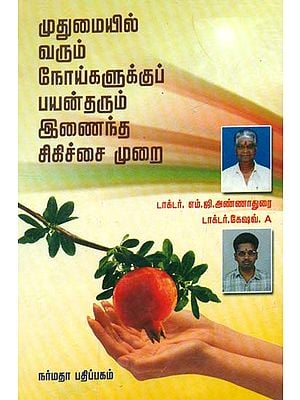 Integrated Medicines For Geriatric Diseases (Tamil)