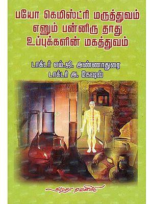 Biochemistry (Tamil)