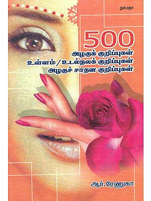 A Book By a Good Beautician For Progressive People (Tamil)