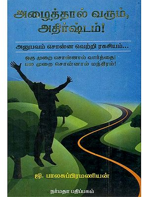 Motivational Essays (Tamil)