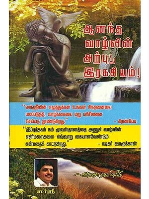 Secret of Happiness (Tamil)