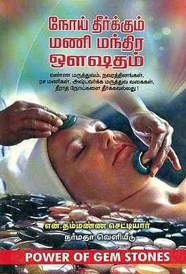 Power of Gem Stones (Tamil)