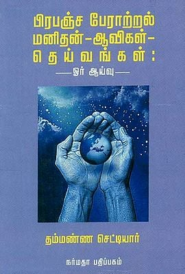 A Study The Cosmic Force- Man- Spirits- God (Tamil)