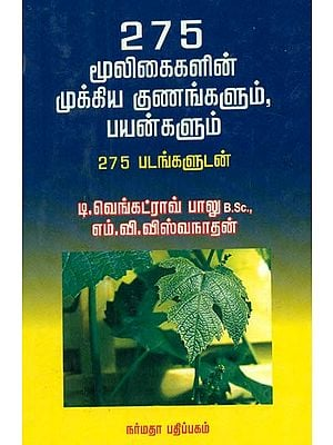 275 Herbs and Their Uses (Tamil)