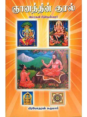 ஞானத்தின் குரல்: Gnanathin Kural (Tamil)