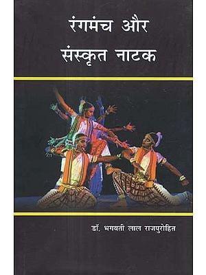 रंगमंच और संस्कृत नाटक - Theater and Sanskrit Drama