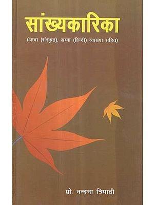 सांख्यकारिका (अम्बा संस्कृत, अम्मा हिन्दी व्याख्या सहित) - Samkhyakarika (Incliding Amba Sanskrit and Amma Hindi Translation)