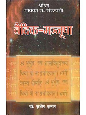 वैदिक - मञ्जूषा - Vaidik Manjusha