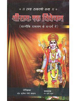 श्रीराम: एक विवेचन (वाल्मीकि रामायण के सन्दर्भ में) - Shriram: A Discussion (With Reference to Valmiki Ramayana)