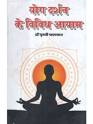 योग दर्शन के विविध आयाम - Diverse Dimensions of Yoga Philosophy